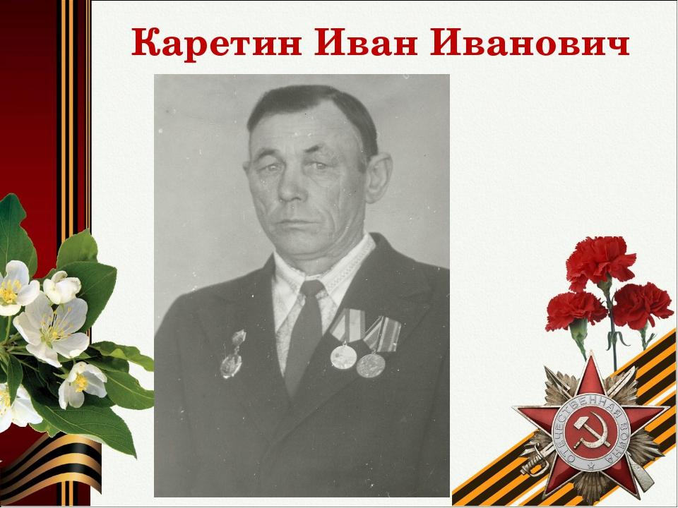 Каретин Иван Иванович