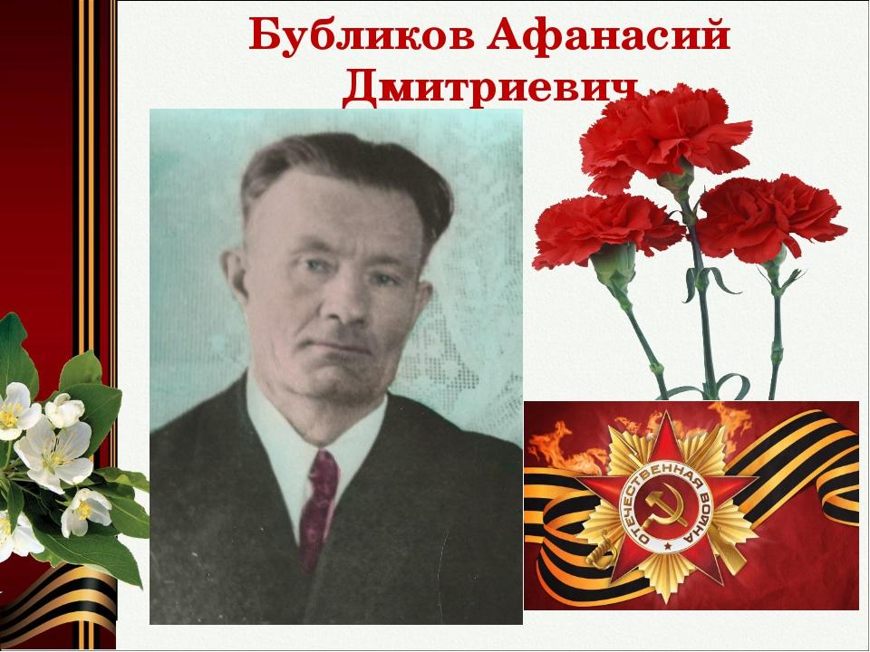 Бубликов Афанасий Дмитриевич