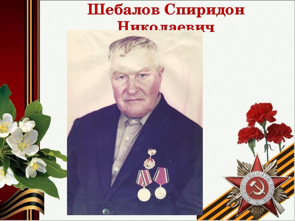 Шебалов Спиридон Николаевич