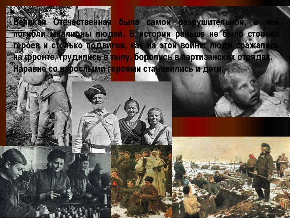 Великая Отечественная была самой разрушительной, в ней погибли миллионы людей...