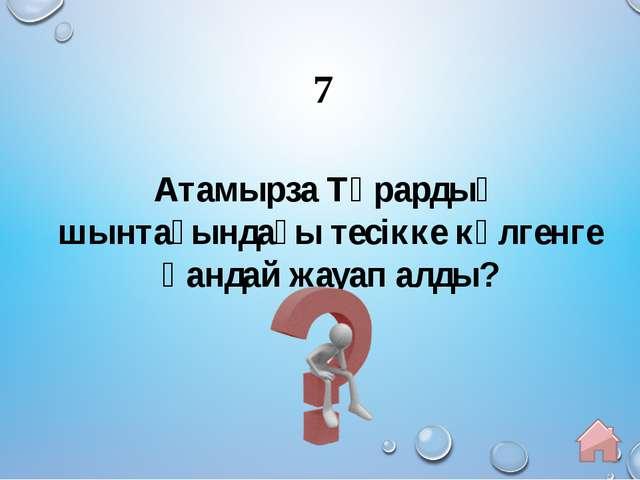 3 2 1 Керегін таңда