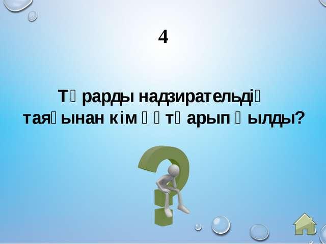 9 Александр Бронников кім?