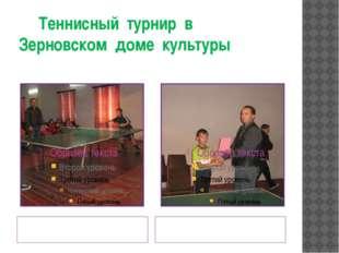 Теннисный турнир в Зерновском доме культуры Самые активные участники турнира