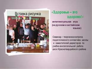 «Здоровье – это здорово!» интеллектуальная игра (на русском и английском язык