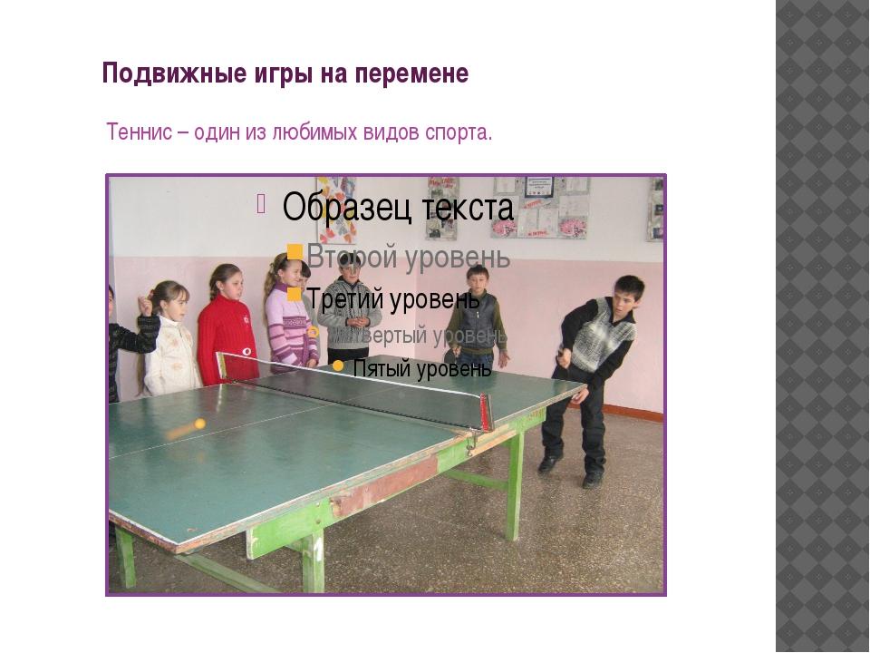 Подвижные игры на перемене Теннис – один из любимых видов спорта.