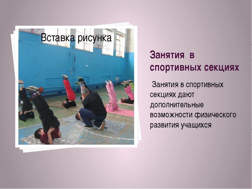 Занятия в спортивных секциях Занятия в спортивных секциях дают дополнительные...
