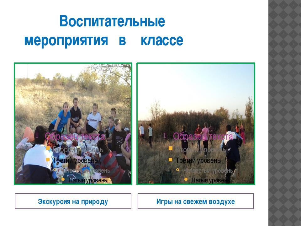 Воспитательные мероприятия в классе Экскурсия на природу Игры на свежем возд...