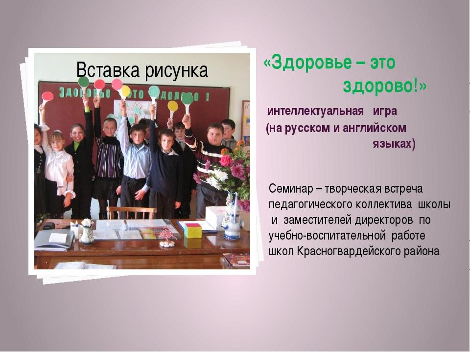 «Здоровье – это здорово!» интеллектуальная игра (на русском и английском язык...