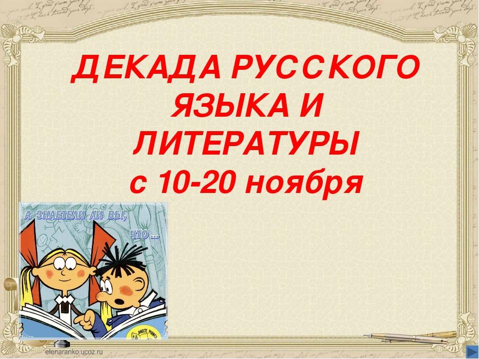 ДЕКАДА РУССКОГО ЯЗЫКА И ЛИТЕРАТУРЫ с 10-20 ноября