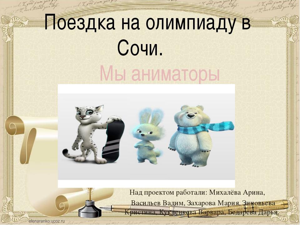 Поездка на олимпиаду в Сочи. Мы аниматоры Над проектом работали: Михалёва Ари...