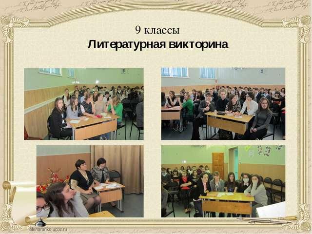 9 классы Литературная викторина