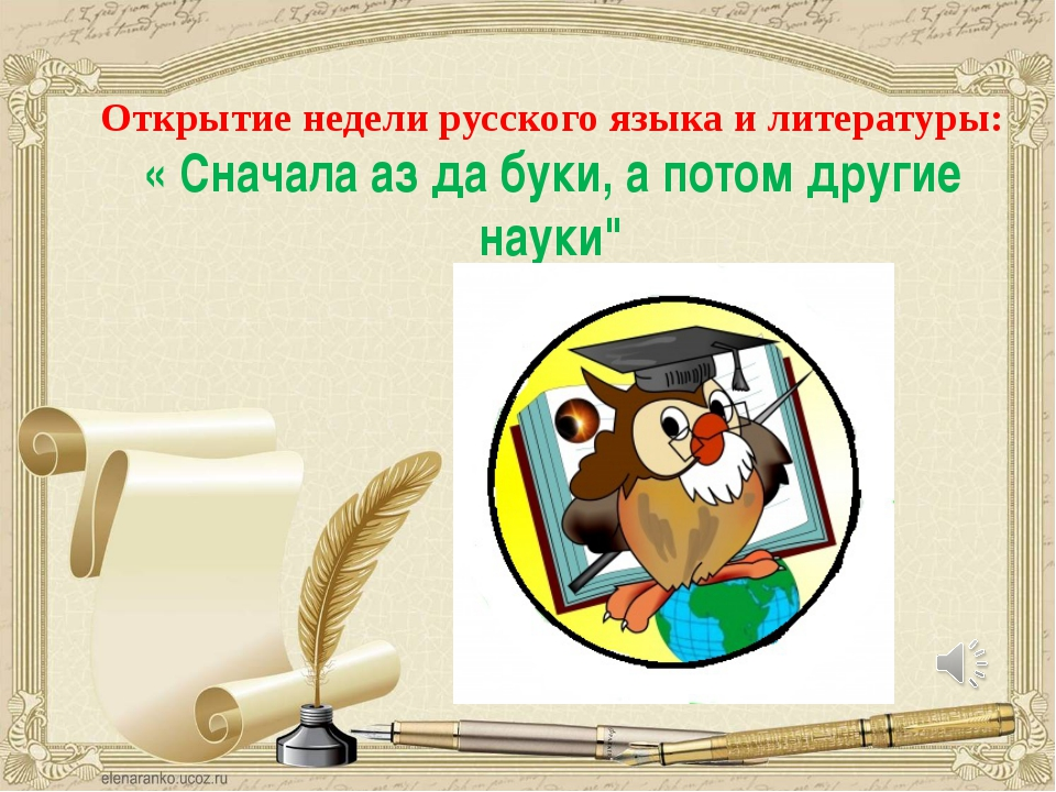 Открытие недели русского языка и литературы: « Сначала аз да буки, а потом д...