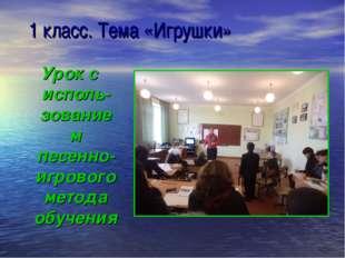 1 класс. Тема «Игрушки» Урок с исполь-зованием песенно-игрового метода обуче