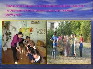 Творческий подход и систематическая работа с классом по решению воспитательны