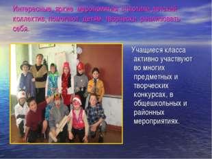 Интересные, яркие мероприятия сплотили детский коллектив, помогают детям твор