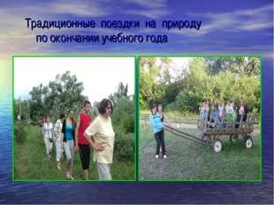 Традиционные поездки на природу по окончании учебного года