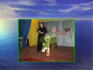 Постоянная ведущая концертных программ в Зерновском ДК
