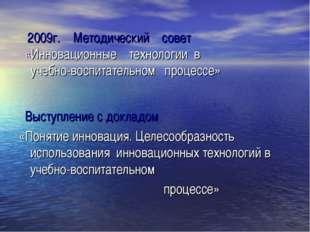 2009г. Методический совет «Инновационные технологии в учебно-воспитательном