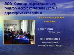 2009г. Семинар -творческая встреча педагогического коллектива школы с директо