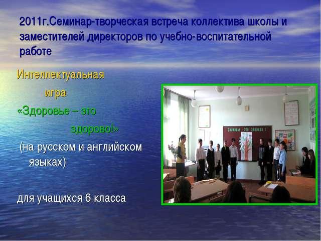 2011г.Семинар-творческая встреча коллектива школы и заместителей директоров п...