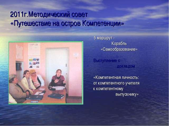 2011г.Методический совет «Путешествие на остров Компетенции» 5 маршрут - Кора...