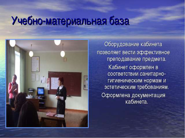 Учебно-материальная база Оборудование кабинета позволяет вести эффективное пр...