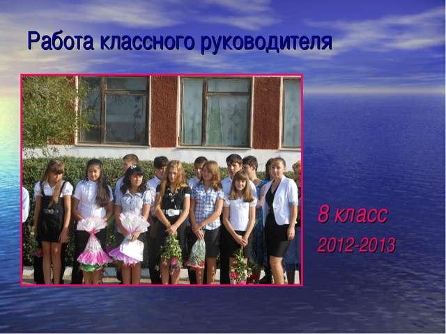 Работа классного руководителя 8 класс 2012-2013