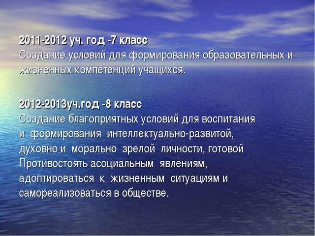 2011-2012 уч. год -7 класс Создание условий для формирования образовательных...