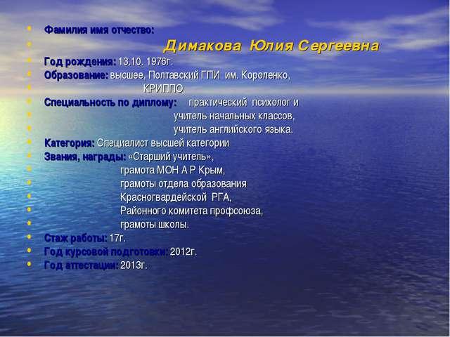 Фамилия имя отчество: Димакова Юлия Сергеевна Год рождения: 13.10. 1976г. Об...