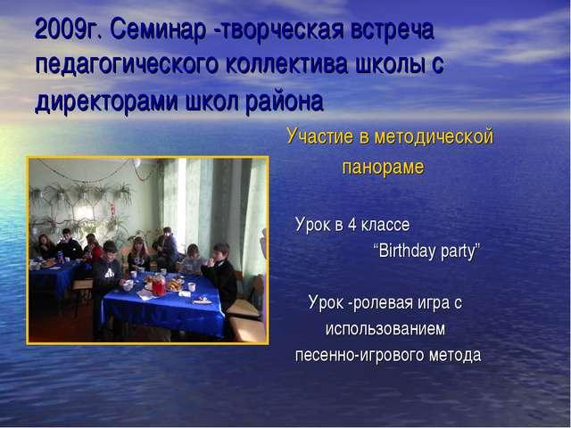 2009г. Семинар -творческая встреча педагогического коллектива школы с директо...