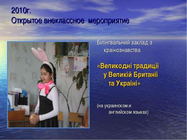 2010г. Открытое внеклассное мероприятие Бiлiнгвальний заклад з краiнознавства...