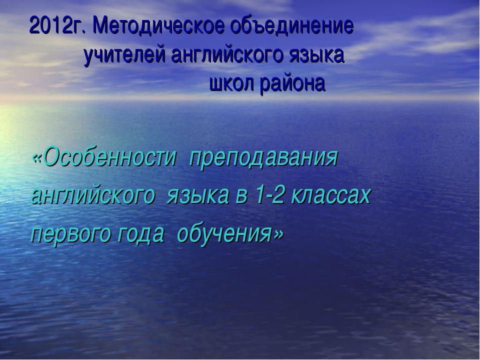 2012г. Методическое объединение учителей английского языка школ района «Особе...