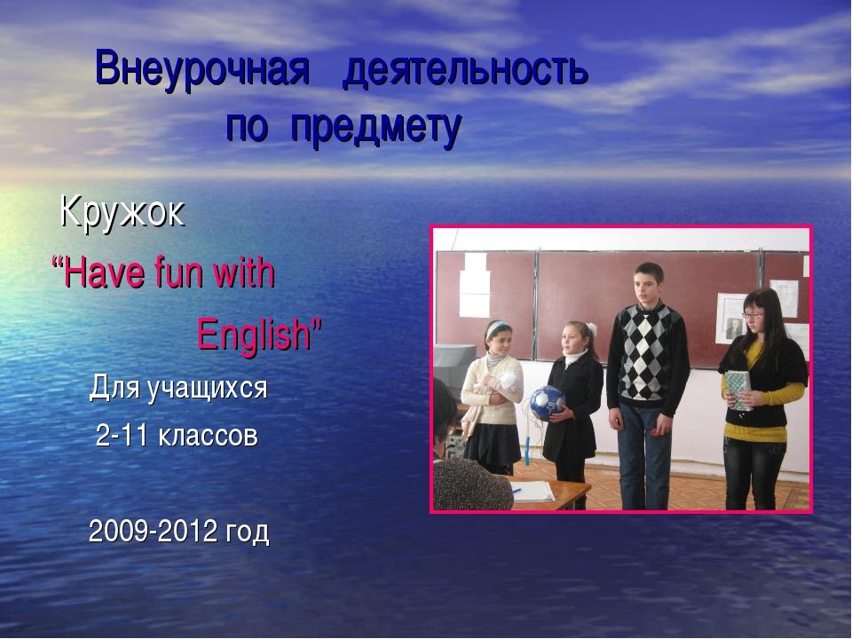 """Внеурочная деятельность по предмету Кружок """"Have fun with English"""" Для учащи..."""