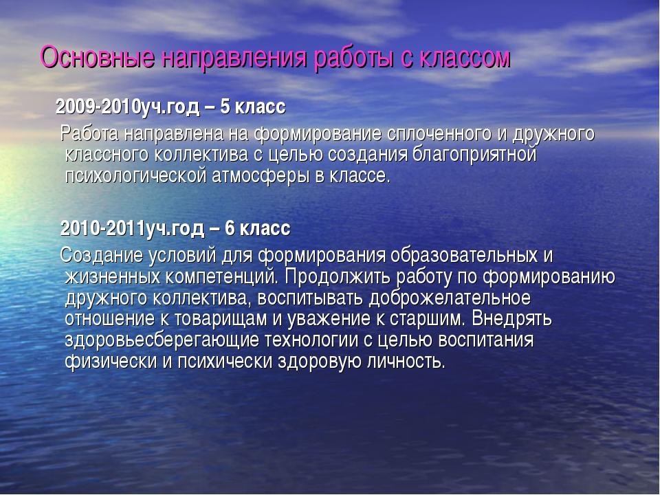 Основные направления работы с классом 2009-2010уч.год – 5 класс Работа направ...