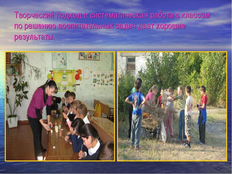Творческий подход и систематическая работа с классом по решению воспитательны...