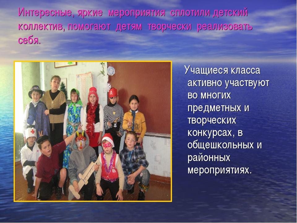Интересные, яркие мероприятия сплотили детский коллектив, помогают детям твор...