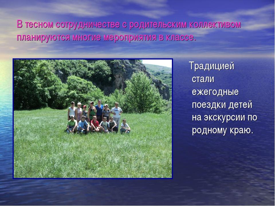 В тесном сотрудничестве с родительским коллективом планируются многие меропри...