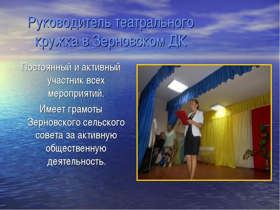 Руководитель театрального кружка в Зерновском ДК Постоянный и активный участ...