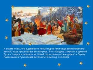 А знаете ли вы, что в древности Новый год на Руси чаще всего встречали весной