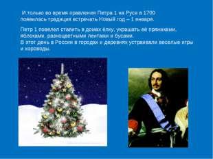 Петр 1 повелел ставить в домах ёлку, украшать её пряниками, яблоками, разноцв