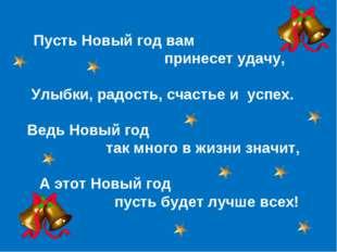 Пусть Новый год вам принесет удачу, Улыбки, радость, счастье и успех. Ведь
