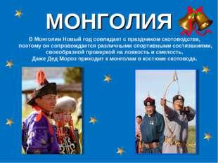 МОНГОЛИЯ В Монголии Новый год совпадает с праздником скотоводства, поэтому он