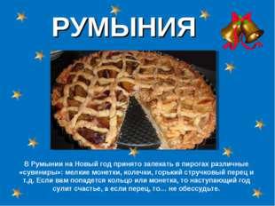 РУМЫНИЯ В Румынии на Новый год принято запекать в пирогах различные «сувениры