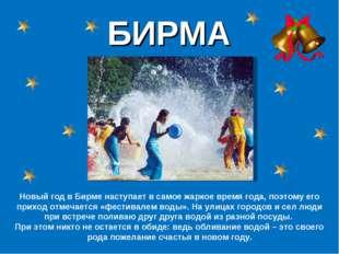 БИРМА Новый год в Бирме наступает в самое жаркое время года, поэтому его прих