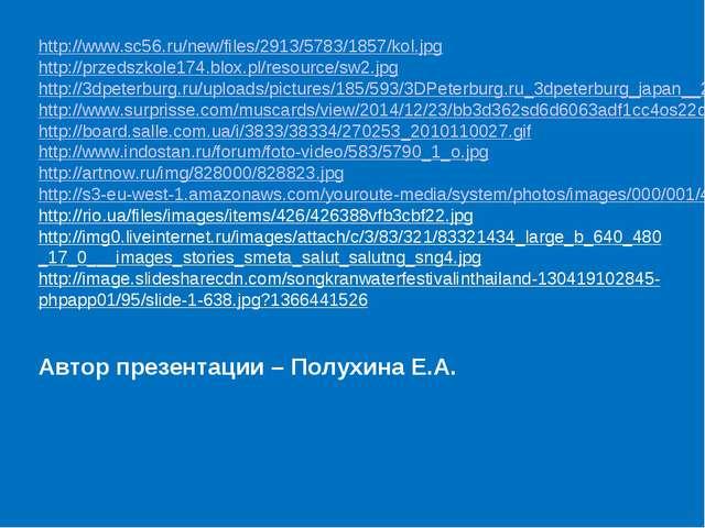 http://www.sc56.ru/new/files/2913/5783/1857/kol.jpg http://przedszkole174.blo...