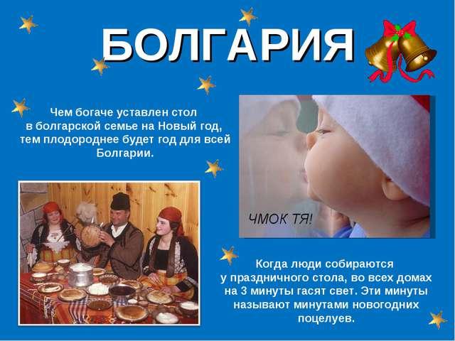 БОЛГАРИЯ Чем богаче уставлен стол в болгарской семье на Новый год, тем плодор...