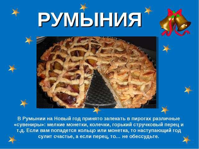 РУМЫНИЯ В Румынии на Новый год принято запекать в пирогах различные «сувениры...