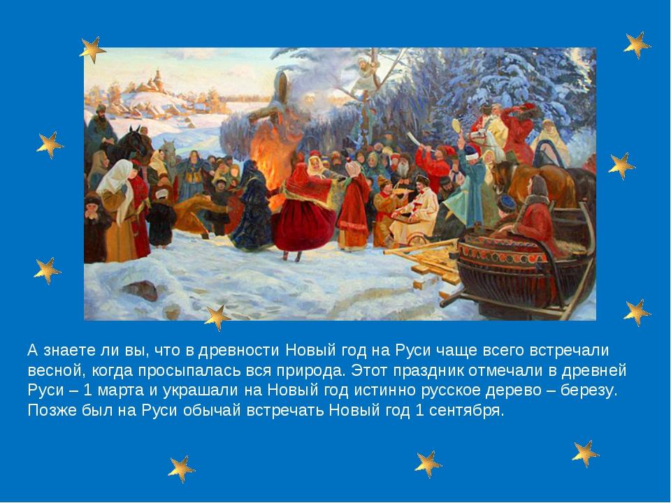 А знаете ли вы, что в древности Новый год на Руси чаще всего встречали весной...