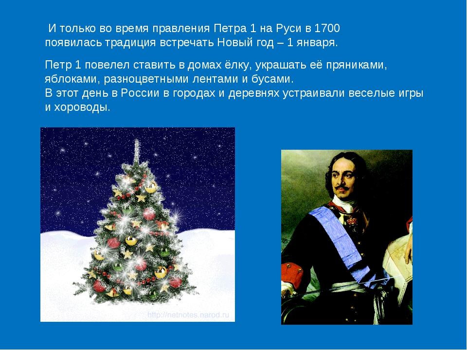 Петр 1 повелел ставить в домах ёлку, украшать её пряниками, яблоками, разноцв...