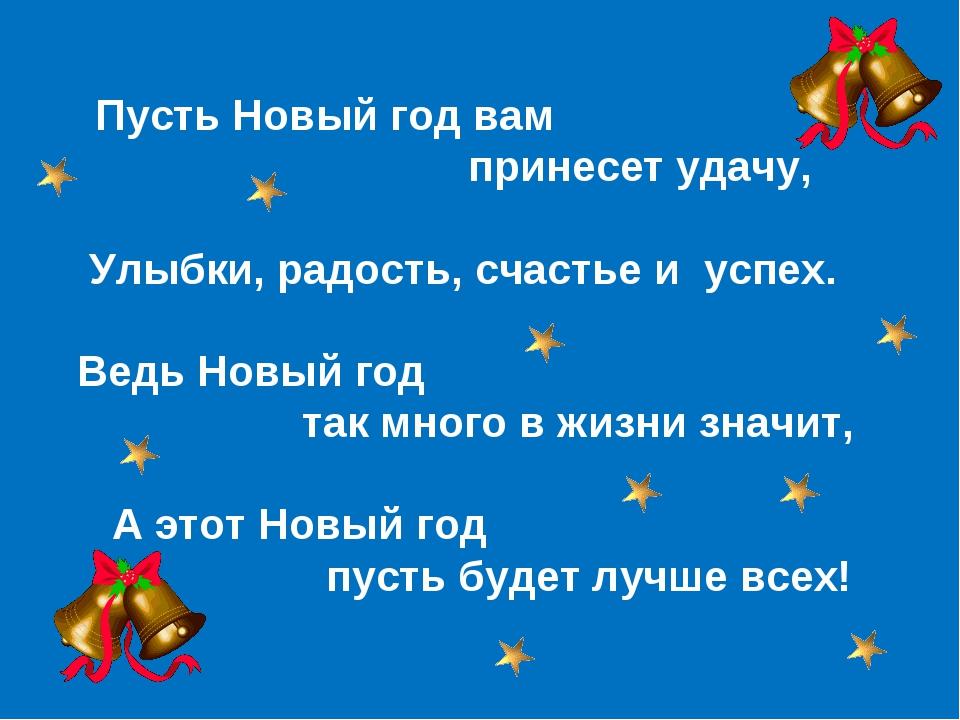 Пусть Новый год вам принесет удачу, Улыбки, радость, счастье и успех. Ведь...